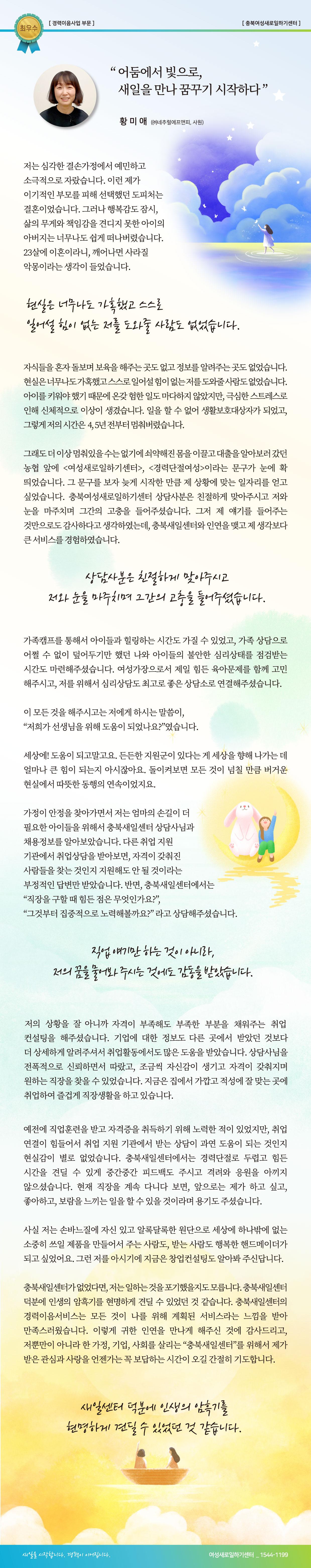 20.-경력이음_최우수_황미애-완성.jpg